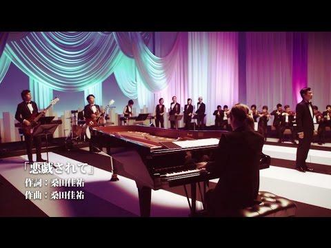 桑田佳祐 - 悪戯されて(from  Blu-ray/DVD 『THE ROOTS 〜偉大なる歌謡曲に感謝〜』)