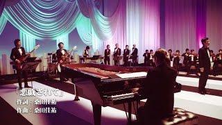 桑田佳祐 - 「悪戯されて」(from  Blu-ray/DVD 「THE ROOTS ~偉大なる歌謡曲に感謝~」)