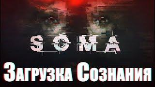 ЗАГРУЗКА СОЗНАНИЯ на примере SOMA