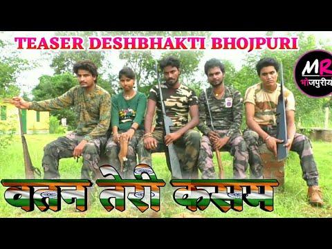|| TEASER VIDEO || वतन तेरी कसम || Bhojpuri Desh-Bhakti Video |MR Bhojpuriya