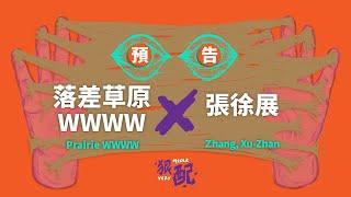 落差草原 WWWW x 張徐展 共組異星樂隊!6/11奇幻啟程