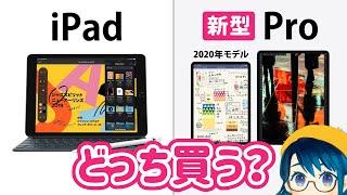 新型iPad Pro (2020年版) レビュー❗️無印iPadやAirとどちらがオススメ?