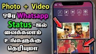 ال Whatsapp الحالة فيديو إنشاء التطبيق في تاميل | التاميل R التكنولوجيا