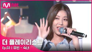 [3회] ♬숙녀(淑女) - 유빈 #Theplaylist   EP.3   Mnet 210721 방송