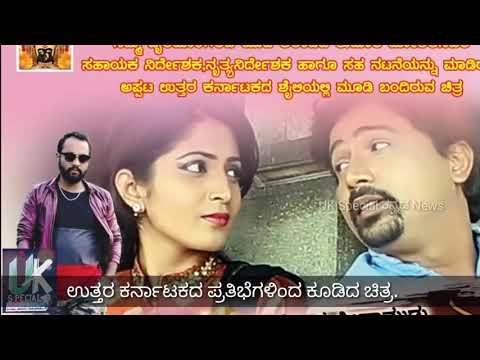 JAYASURYA KANNADA MOVIE PRESS MEET||ಜಯ ಸೂರ್ಯ ಉತ್ತರ ಕರ್ನಾಟಕದ   ಕನ್ನಡ ಚಿತ್ರ ||