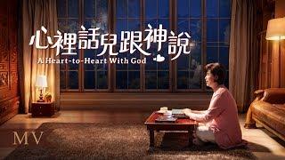 韓文敬拜MV《心裡話兒跟神說》【中文歌詞】