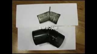 Эмалированные дымоходы AGNI Опыты с кислотой(Данный видео материал демонстрирует устойчивость эмалированных дымоходов AGNI к агрессивным средам, которы..., 2015-10-30T09:04:18.000Z)