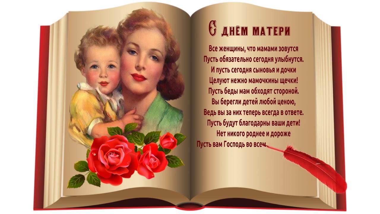 поздравление с днем матери 2 класс на открытке никаких истерик