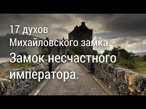 Семнадцать духов Михайловского замка. Замок несчастного императора. Земля. Территория загадок №23