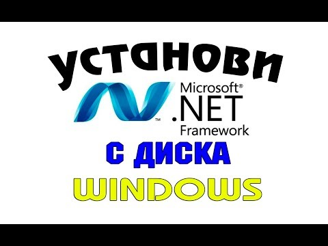 Установка NET Framework 3.5.1 оффлайн в Windows 8 и Windows 10