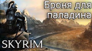 Skyrim. Броня для паладина (обзор модификаций)