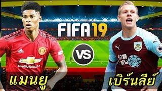 FIFA 19 | แมนยู VS เบิร์นลีย์ | ปีศาจแดง...จะโหด 9 นัดติดหรือไม่ !! 1080p 60fps
