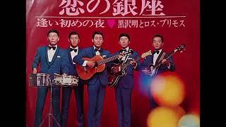 黒沢明とロス・プリモス - 恋の銀座