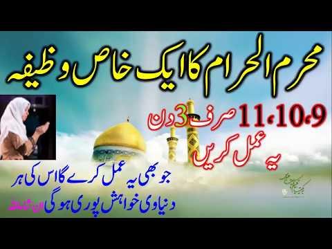 Muharram ul Haram k Khas Wazifa | 9,10 or 11 Muharram Ka Wazifa For Any Hajat By Muslim Wazifa tube