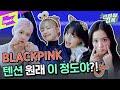 블랙핑크의 텐션 넘치는 감옥 탈출🔐로제 성대모사부터 챙츄 랩까지 한가득🖤| BLACKPINK_Lovesick Girls |인터뷰감옥| Prison Interview