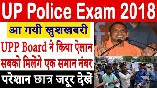 BREAKING NEWS : UP Police Exam 2018 | खुशखबरी - बोर्ड ने किया ऐलान, सबको मिलेंगे एक समान नंबर