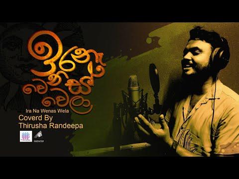 Ira na wenas wela (ඉර නෑ වෙනස් වෙලා) cover version|Thirusha randeepa athukorala