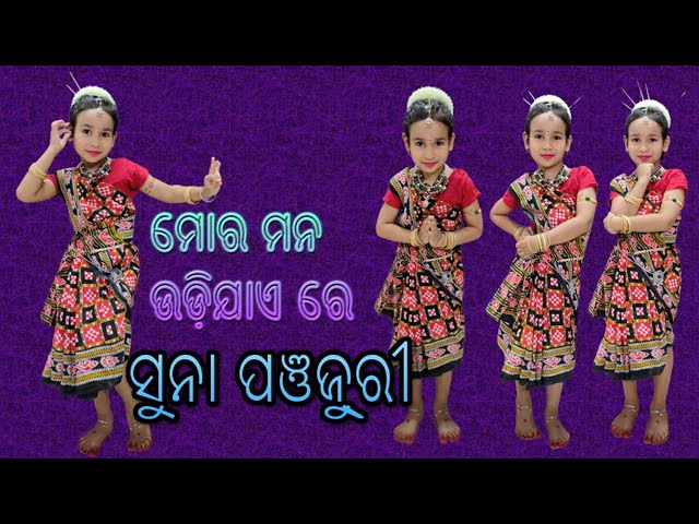 Mora mana udi jae re dance by Pari | suna panjuri | evergreen odia song|ସୁନା ପଞ୍ଜୁରୀ | LearnWithPari