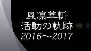 風凛華斬PV2016~2017「軌跡」