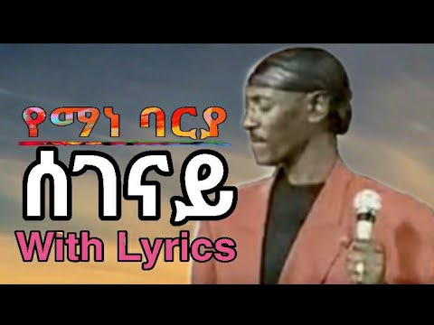 Download Yemane Barya Segenay (ሰገናይ) with Lyrics