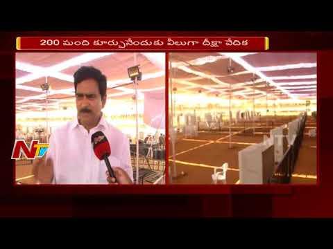 Grand Arrange for CM Chandrababu Fast at Vijayawada || AP CM's Hunger Strike over AP Special Status