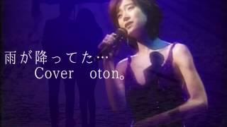 中森明菜さんの【雨が降ってた】を歌ってみました。 ※注 完コピではあり...
