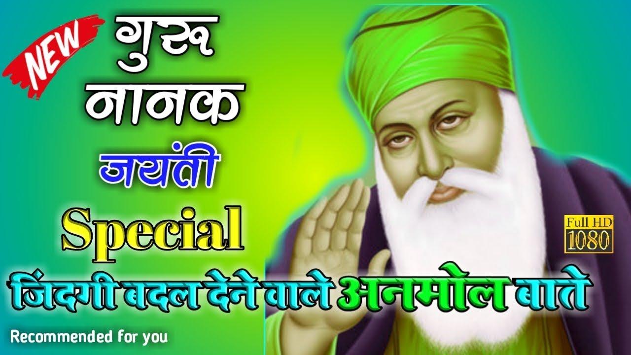 Happy Guru Nanak Jayanti Special 2020 Guru Nanak Dev Ji Shabad Happy Guru Nanak Birthday Status Youtube
