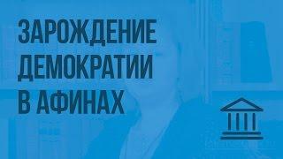 Зарождение демократии в Афинах. Видеоурок по Всеобщей истории 5 класс