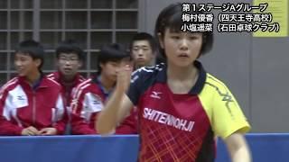 【ダイジェスト】世界ジュニア日本代表選考会 第1ステージ 梅村優香vs小塩遥菜