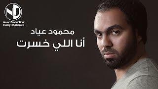 Mahmoud Ayad - Ana Elly khesert     محمود عياد - أنا اللي خسرت