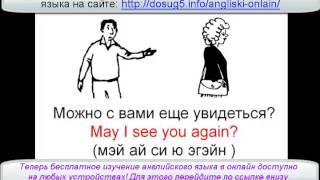Скачать бесплатно видео уроки английского языка