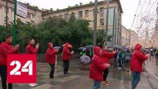 День молодежи в столице отметили танцевальным флешмобом - Россия 24