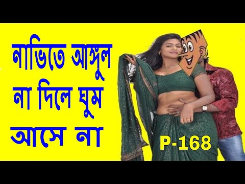 Navite Angul Na Dile Amar Ghum Ashe Na || Boltu Romantic Cartoon Video || Part-168