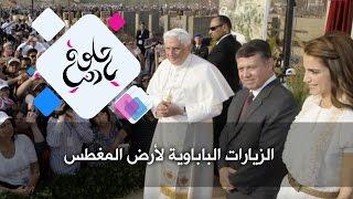 الزيارات الباباوية لأرض المغطس