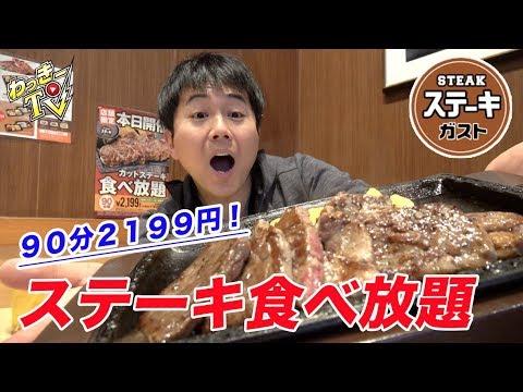 【大食い】90分カットステーキ食べ放題!何kg食べられるか!【ステーキガスト】