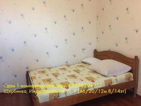 Сдам 1-комнатную квартиру, Щербинка, Индустриальная ул