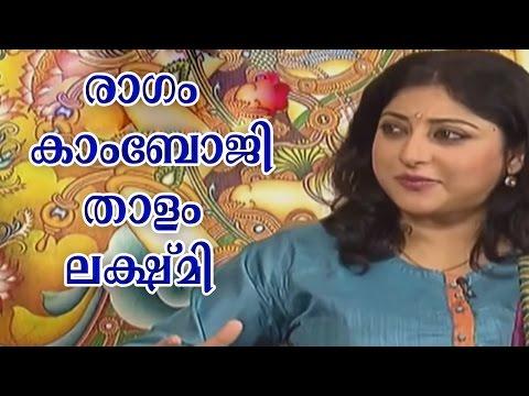 രാഗം കാംബോജി താളം ലക്ഷ്മി: Onam Chat with Lakshmi Gopalaswamy | 16th September 2016