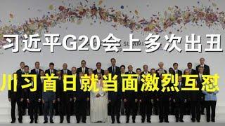 政论:习近平G20会上多次出丑、川习首日就当面激烈互怼(6/28)