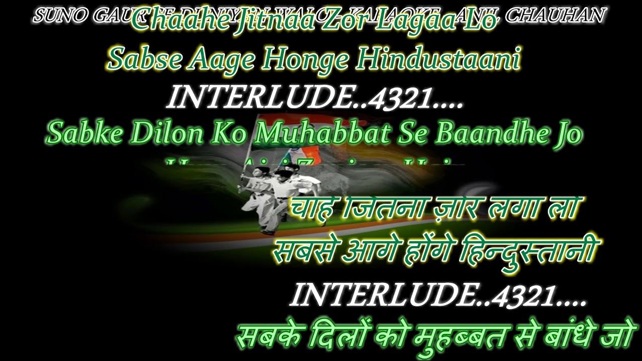 Suno Gaur Se Duniya Walo Karaoke With Scrolling Lyrics.