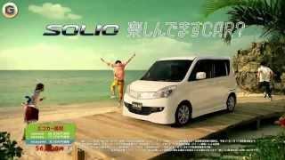 商品名 Solio (ソリオ) スズキが製造、販売するコンパクトトールワゴン。