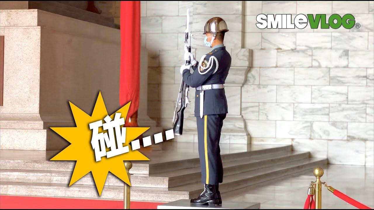 4K【碰!禮兵臺上的跺槍聲 超大啊! 】Army Honor Guards 中正紀念堂陸軍儀隊禮兵交接儀式【玲玲微電影SmileVlog】日語中正紀念堂での衛兵交代式 韓語장개석기념관근위병교대식