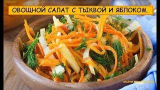 Овощной салат с тыквой и яблоком. Вегетарианская еда.