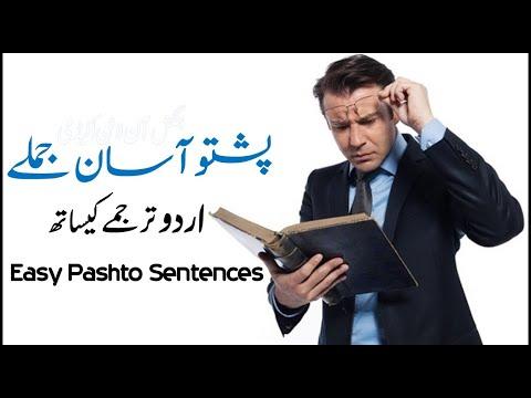 Learn Pashto Daily Routine Sentences in Urdu || Lesson 3 || Pashto Language Lessons For Beginners