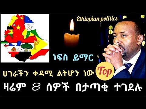 Ethiopian- ዛሬም በታጣቂዎች በድንገት 8 ሰዎች ተገደሉ ወዴት እያመራን ነው አጭር መረጃ ።