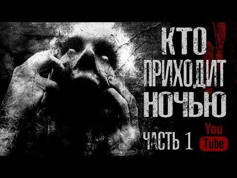 Страшные Истории - Кто приходит ночью Часть 1