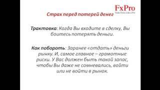 Урок 23 Вероятностное мышление Страхи трейдера. Видео обучение Форекс на FxPro