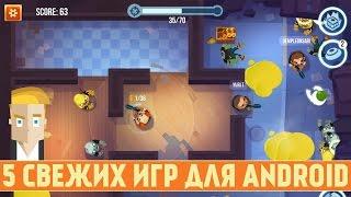 5 СВЕЖИХ ИГР ДЛЯ ANDROID - GAME PLAN #897