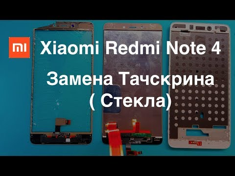 Замена стекла ( Тачскрина ) Xiaomi Redmi Note 4