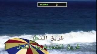 Arabic Karaoke Fairouz Tari2 El Na7el