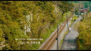 G.E.M.鄧紫棋【很久以後 Long After】MV Teaser